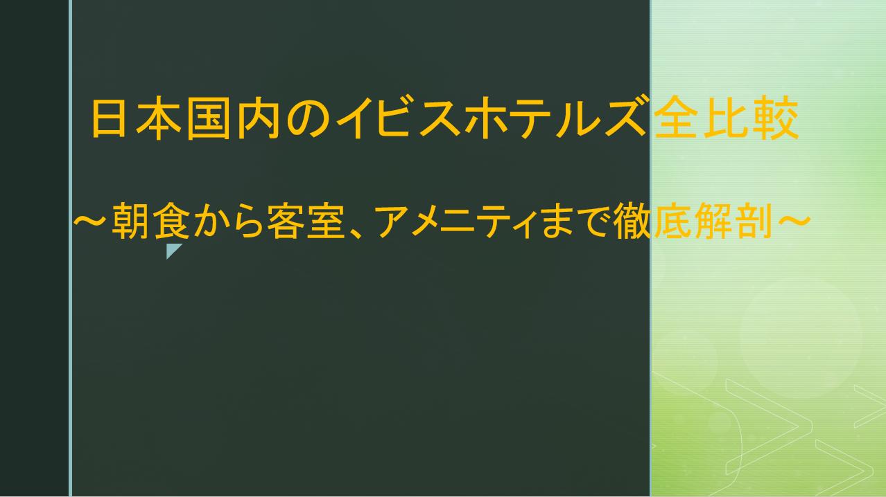 日本国内のイビスホテルズ全てを徹底解説~客室・アメニティ・朝食全比較!   旅ねこのホテル・温泉図鑑
